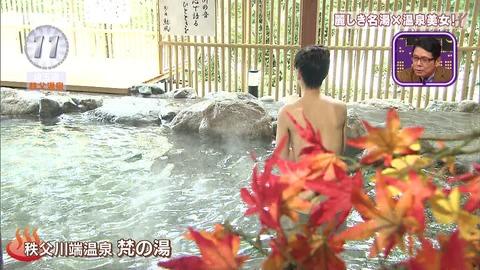 『アド街ック天国』秩父川端温泉 梵の湯