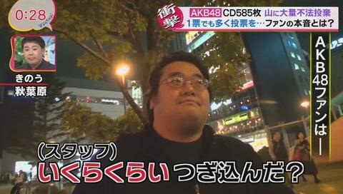 AKB48ファンへ「いくらつぎ込んだ?」