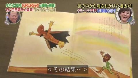 絵本のアンパンマン