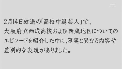 アメトーーク 大阪・西成高校 西成地区 お詫び