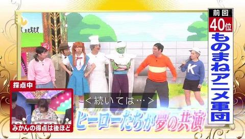 ものまねグランプリ アニメ軍団