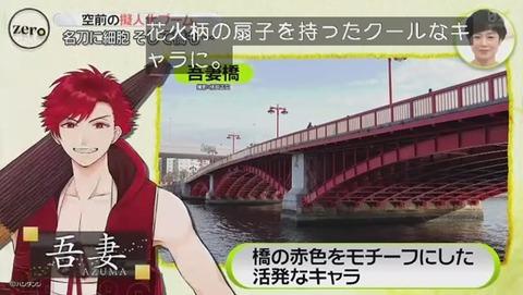 橋の擬人化『ハシダンシ』