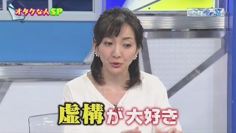 松澤千晶 オタク