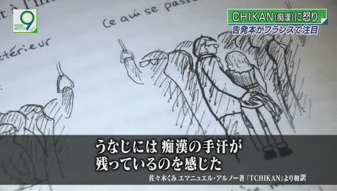 フランスで出版された「CHIKAN」