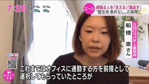 『GMOペパボ』人事担当 船橋さん