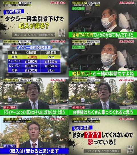 橋下×羽鳥の番組 蓮舫が登場の回 怒ってる人4