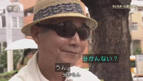 NHKドキュメント72 ポケモンGO 錦糸公園 (2380)
