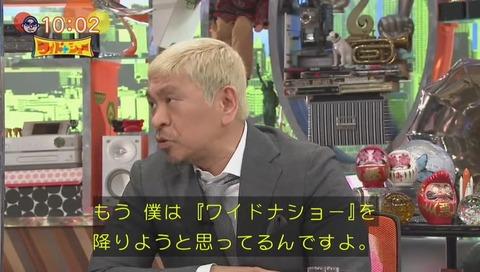 ワイドナショー 松本「次こういう事あったら降りる」
