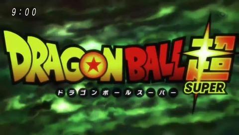 ドラゴンボール超 アバン