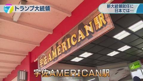 宇佐American駅