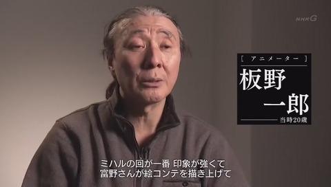 「ガンダム誕生秘話」板野一郎