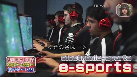 ゲームは「e-sports(イースポーツ)」