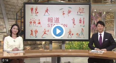 報道ステーション動画