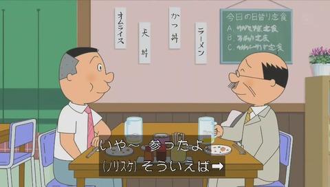 健ちゃん食堂で食べる波平とノリスケ