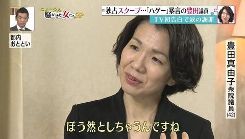 ミスターサンデー 豊田真由子 議員が出演