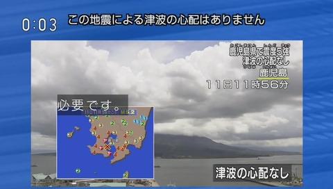 鹿児島地震
