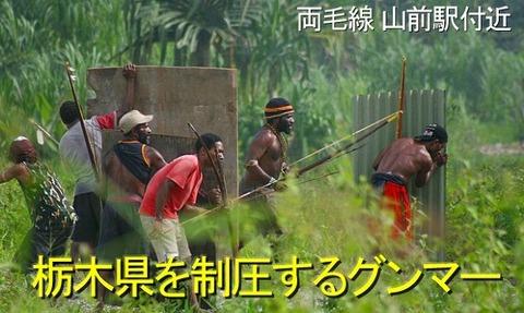 グンマー原住民