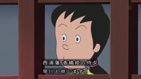 サザエさん50周年スペシャル 本編1話目「花のお江戸のサザエ大夫一座』早川さんが綺麗な女の人?