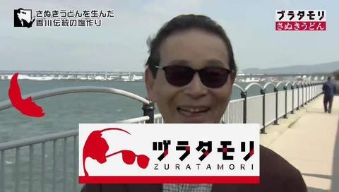 ブラタモリ 第59回 讃岐うどん 「ヅラタモリ」