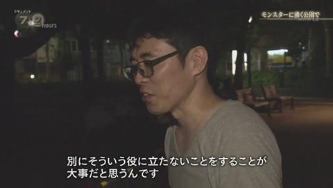 NHKドキュメント72 ポケモンGO 錦糸公園 (2137)