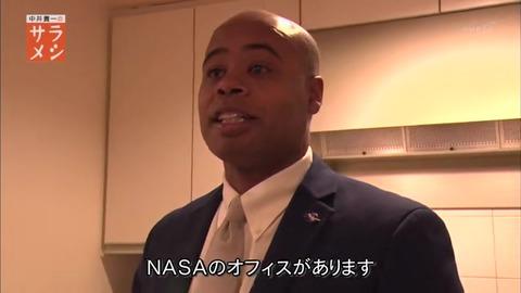 NASAのアジア担当代表 ガーヴィー・マッキントッシュさん