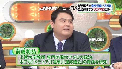 西城秀樹 死去 速報テロップ TBS