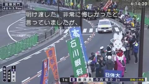 箱根駅伝2019 リラックマ 画像