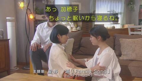 ドラマ『過保護のカホコ』EDエンディング『FamilySong』星野源