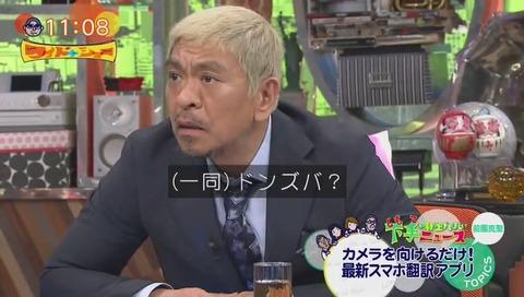 ワイドナショー 井上トシユキ ドンズバ