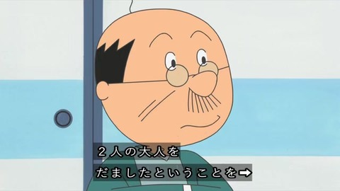 『サザエさん』『父さん説教中』波平 太田&木村に説教
