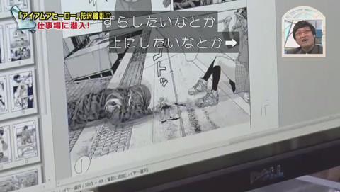 ナカイの窓 マンガ家SP 花沢流