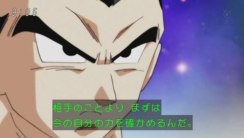 ドラゴンボール超(スーパー) 80話
