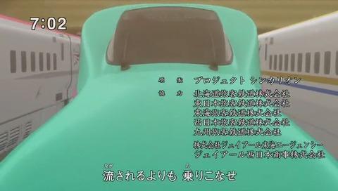 「新幹線変形ロボ シンカリオン」OP
