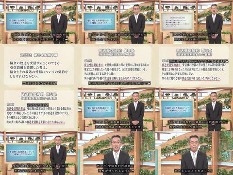 「受信料と公共放送についてご理解いただくために」法律と裁判
