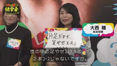 パラリンピック代表 大西瞳さん