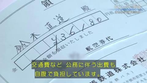 夕張 NHKスペシャル 市長 給料 (54)