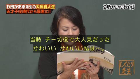 しくじり先生 杉田かおる ビックリマン (43)