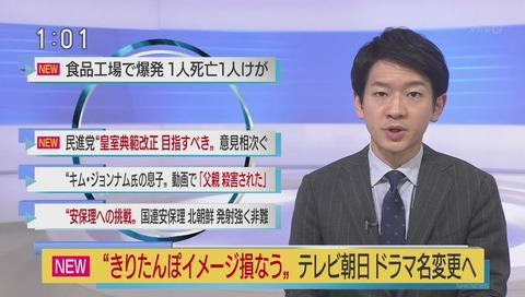 テレ朝ドラマ『きりたんぽ』タイトル変更 (7)