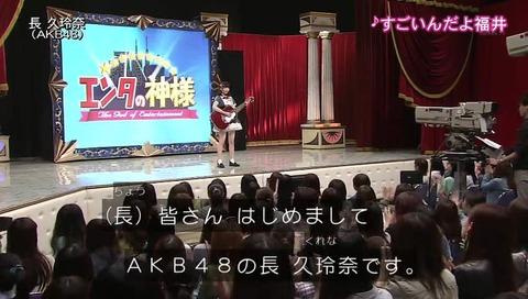 「エンタの神様」AKB48 長久玲奈