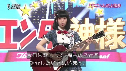 AKB48 長久玲奈「すごいんだよ福井」