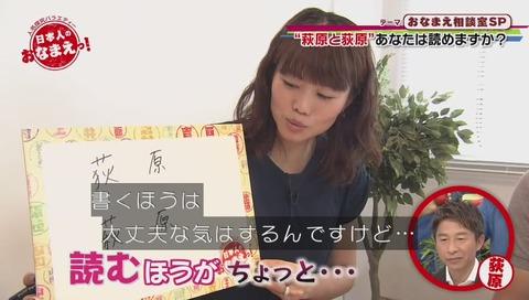 「日本人のおなまえっ!」画像