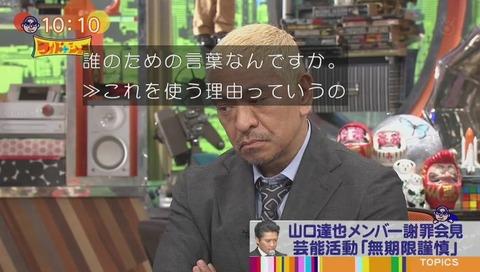 ダウンタウン松本 「メンバー」呼び批難