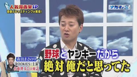 ナカイの窓 マンガ家SP  佐藤隆太との秘話