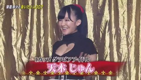 しゃべくり007 榮倉奈々が会いたい「天木じゅん」