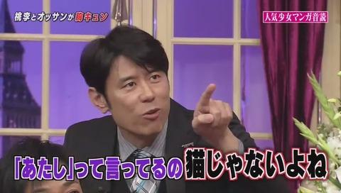 「しゃべくり007」 で 松坂桃李 黒崎くんの言いなりになんてならない を音読