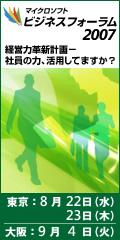 マイクロソフト ビジネスフォーラム 2007