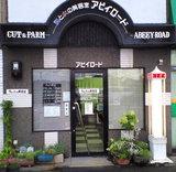男と女の美容室アビイロード 鳥取市吉成