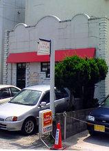 昭和の洋食屋 みかん亭 外観