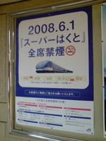 金沢駅に! ス-パーはくとのポスター発見