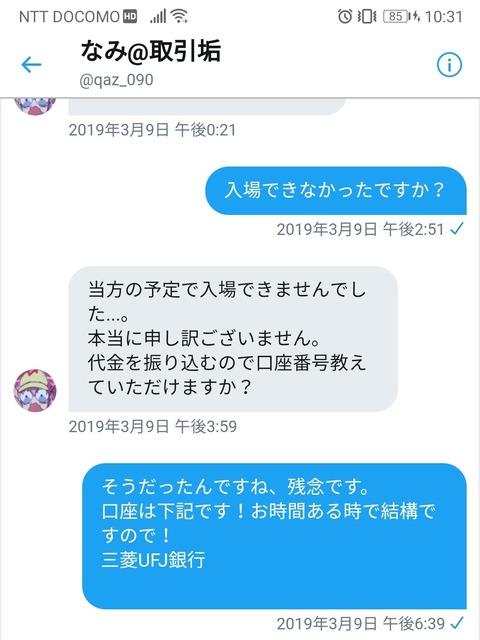 Screenshot_20190501_103120_com.android.chrome1